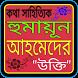 হুমায়ূন আহমেদে উক্তি by Bd Apps Craftsman