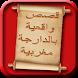 قصص واقعية بالدارجة المغربية by geekmouhssin