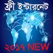 ফ্রি ইন্টারনেট ২০১৭~Free internet 2017 new by Knowledge Store