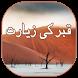 Qabar Ki Zayart by Mobistar9