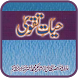 Hayat-e-Taqwa by Romi Apps Studio