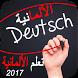 خطواتي الأولى باللغة الألمانية by ilyadev-app