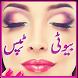 Beauty Tips in Urdu For Girls by UApps Studio