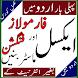 excel learning in urdu by nisapps