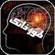 حكم واقوال لتطوير الذات by devlopper-app-free