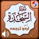 Surah Sajda with Urdu + Audio by ImaginaryTech