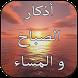 أذكار الصباح والمساء بدون نت by ism bhr