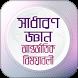 BCS সাধারণ জ্ঞান আন্তর্জাতিক by KungfuPanda Apps