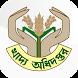 খাদ্য অধিদপ্তর by ICTD APPS