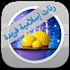 رنات إسلامية فريدة HD by Izemchi