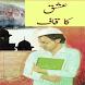 Ishq ka Qaaf Pure Story of Lov by Jedhaa