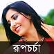রূপচর্চা - Skin Care by Amar Apps