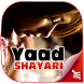 Yaad Shayari by Sofu Entertainment