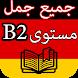 أهم الأفعال والجمل في اللغة الألمانية B2 by DeutschAufArabish