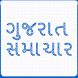 Gujarati (ગુજરાતી) News by Goose Apps Corp