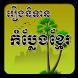 Khmer Funny Jokes by KdeySoben