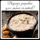 Заправки и соусы для салатов by MobileSol