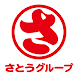 さとうグループ スマホアプリ「スマホくらぶ」 by 株式会社さとう