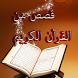 قصص من القرآن بدون انترنت by the-simguer