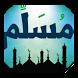 مسلم | تحفيظ القران الكريم