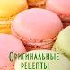 Macaron - Макарони: рецепты by Irina Klimova
