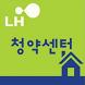 LH청약센터 by 한국토지주택공사