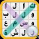 لعبة كلمة السر by Alrazy Labs (ZoZo)