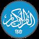 Quran in Hindi (हिन्दी कुरान) by Quran Reading