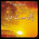 Purfitan Dor Ke Aamal by AppsLite