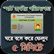 স্মার্ট জাতীয় পরিচয় পত্র ( NID )- National ID Card by Bangla Apps Market