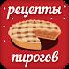 Рецепты пирогов: пошагово