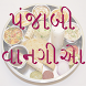Punjabi Recipes Gujarati by Krishna Developers
