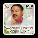 Swadeshi Chikitsa by NAV Records