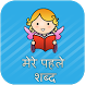 HINDI FIRST WORDS by Teknowledge Softwares