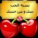 نسبة الحب بينك وبين حبيبك by Amine tchico