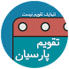 تقویم اذانگو پارسیان (حرفه ای) by Amin Besharatnia