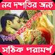 নব বিবাহিতদের জন্য পরামর্শ by Apps King BD