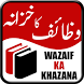 Wazaif Ka Khazana (Allah Kay Namo Say) by glowingapps