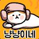 냥냥이네 - 고양이 키우기 by grrrr game studio