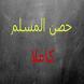 حصن المسلم - Hisn Al muslim by Goldenbios