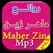 اروع اغاني ماهر زين mp3 by AppGeekH