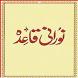 Noorani Qaida With zoom