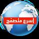 اسرع متصفح عربي by aissadev