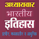 Indian History भारतीय इतिहास by tetarwalsuren