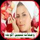 وصفات تسمين الوجه في اسبوع by HaffoudPro
