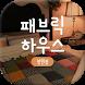 패브릭하우스 창원점 by 별찌 반응형웹앱 제작