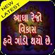 Hve Vikas Gando thyo chhe. Aagha rejo by DnD Apps