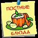 Постные блюда Вкусные Рецепты by Денис Андрущенко