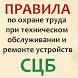 Правила по ОТ при ТО СЦБ by InstruktagKniga