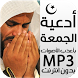 Islamic Duaa - Ad3ya ALARM by MhamyAPPS